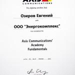 Диплом AXIS Communications' Academy Fundamentals