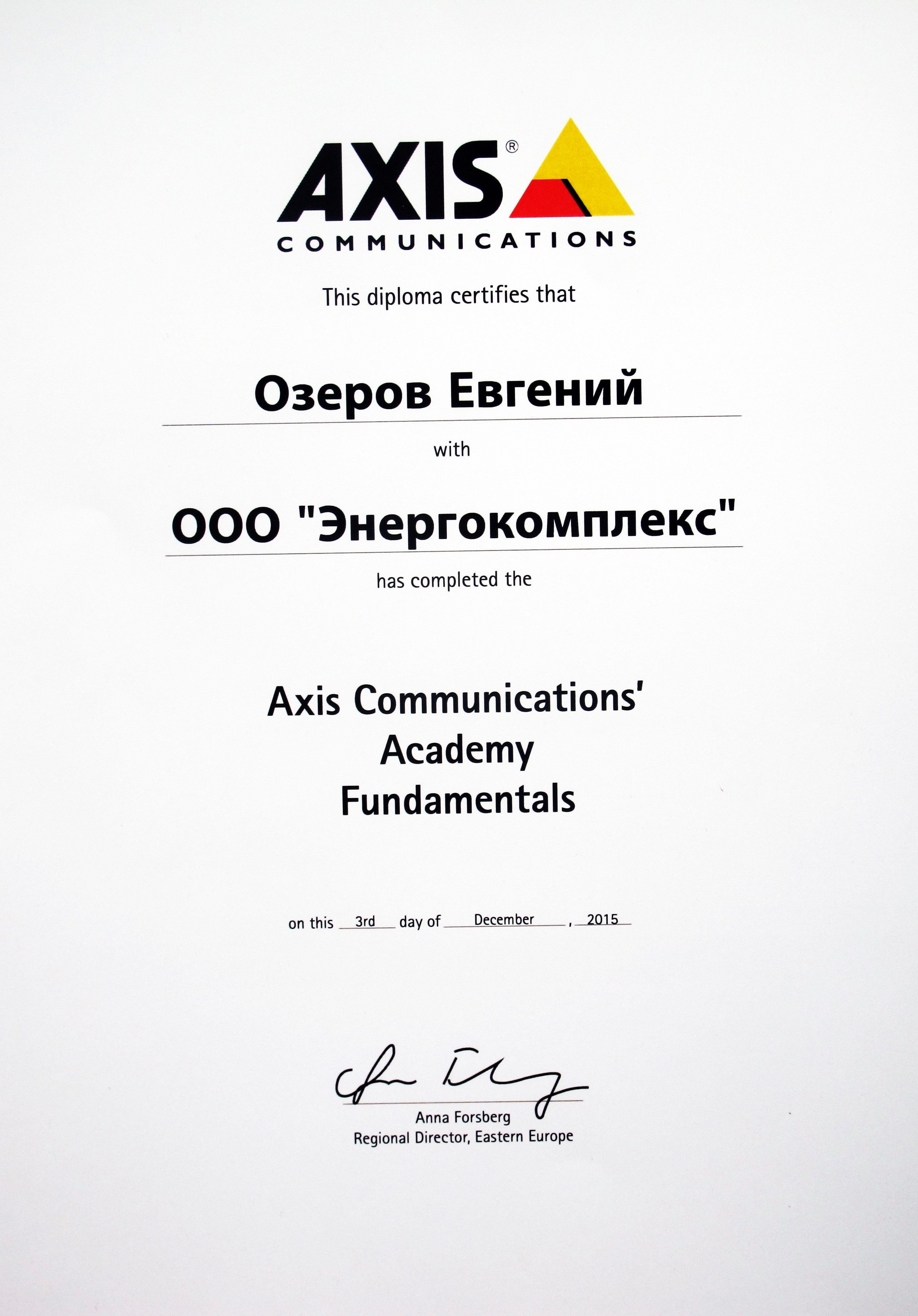 Диплом AXIS Communications' Academy Fundamentals