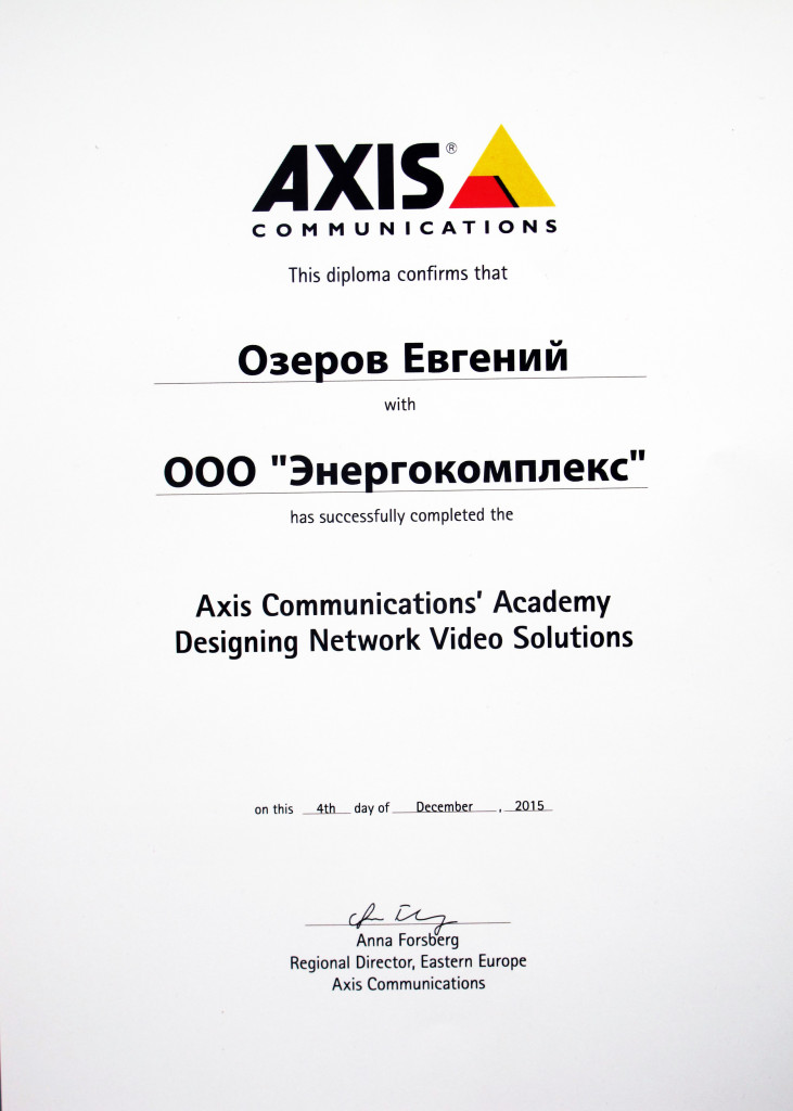 Диплом AXIS Communications' Academy Network Video Solutions