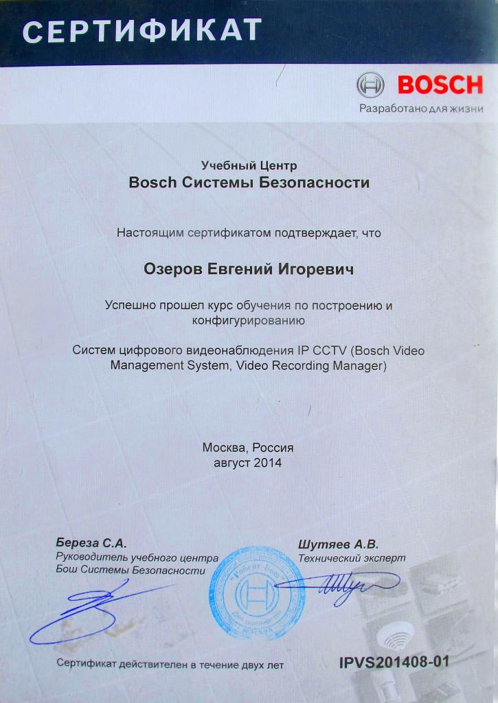 Фото сертификата Bosch Озерова Евгения