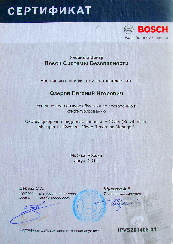 Фото сертификата Bosch IP CCTV (Bosch Video Management System, Video Recording Manager)