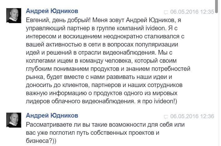 Юдников Андрей