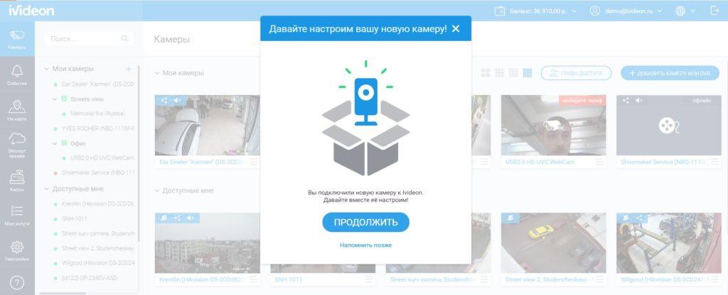 Добавление веб-камеры в сервис Ivideon