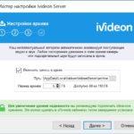 Мастер-настройки Ivideon Server