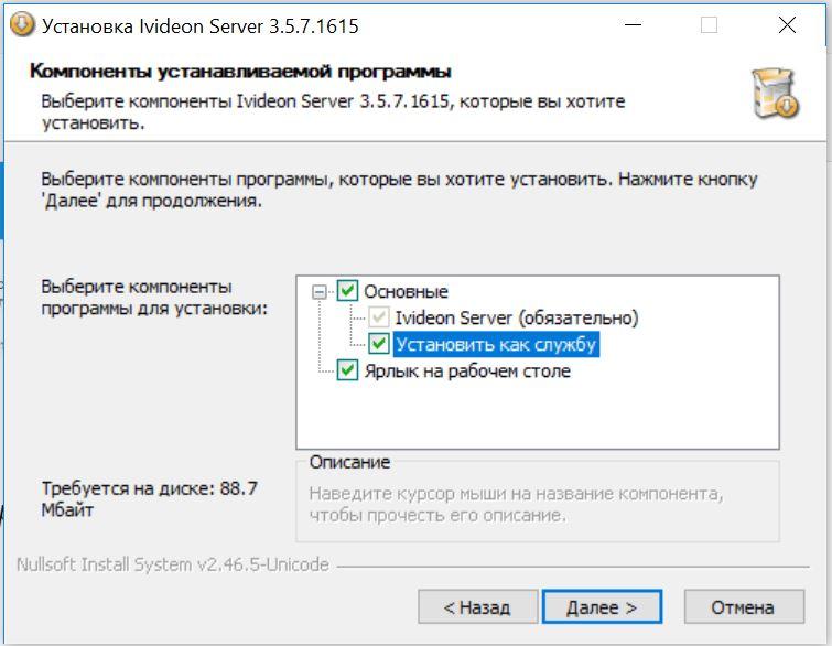 Установка Ivideon Server