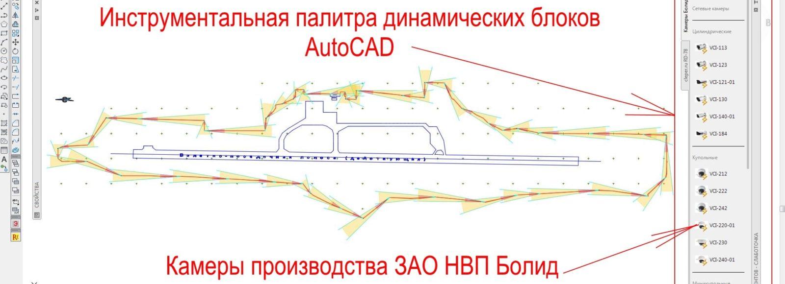 Airport_CCTV_AutoCAD
