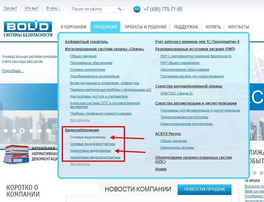 Сайт ЗАО НВП Болид