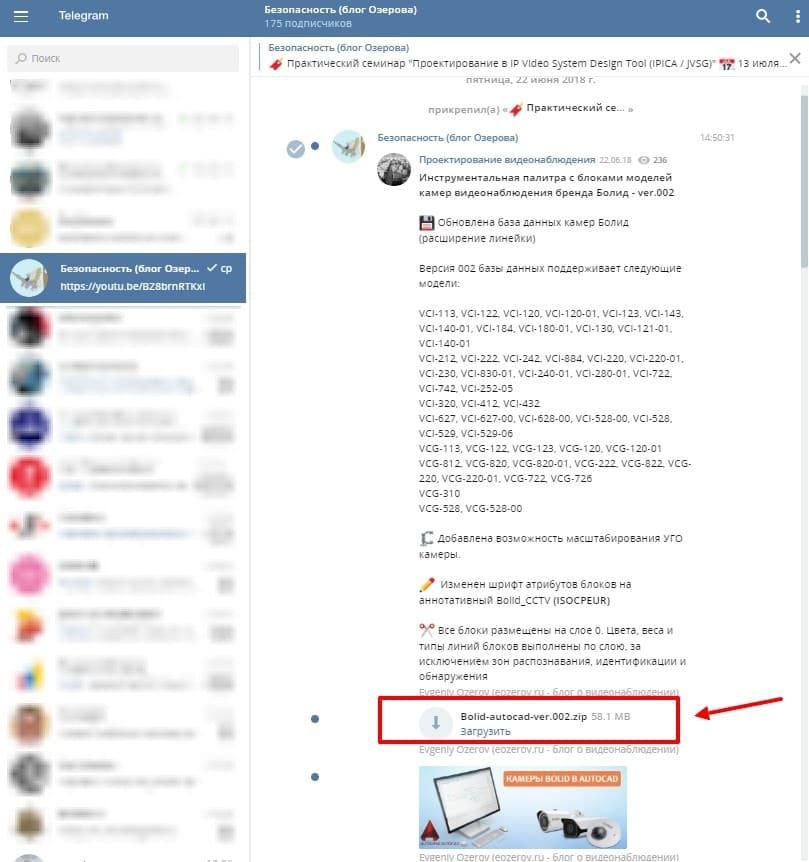 Блог Озерова в Telegram