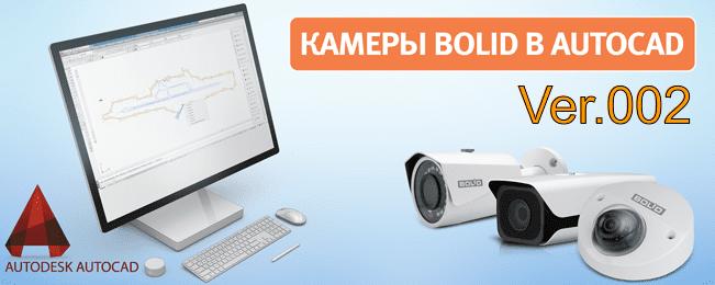 Камеры видеонаблюдения в AutoCAD