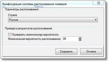 Интерфейс настройки системы распознавания номеров