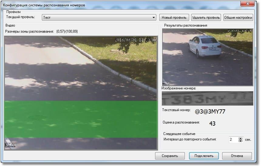 Интерфейс окна Конфигурация системы распознавания номеров