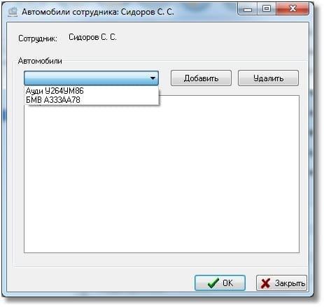 Интерфейс Автомобили - вкладка Сотрудники