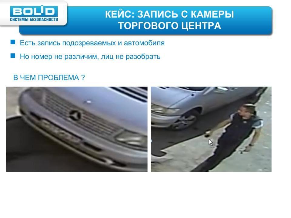 Регистрационный знак машины и лицо подозреваемого