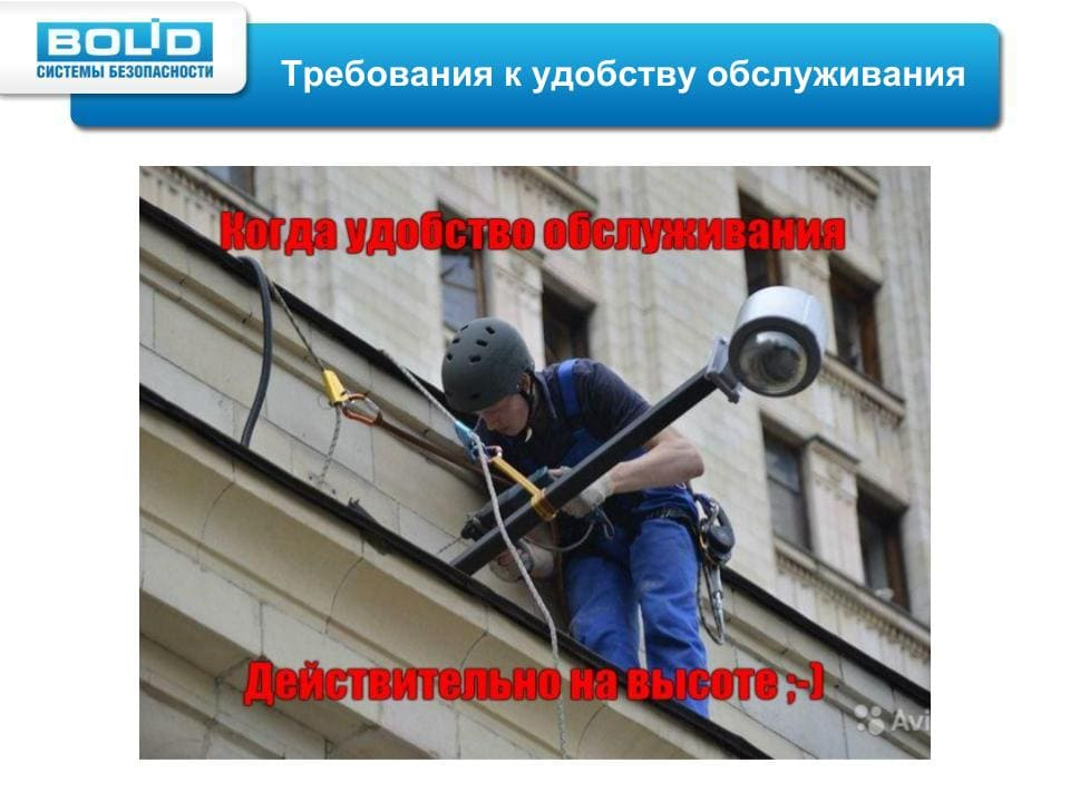 Для обслуживания камеры - требуются пром. альпинисты
