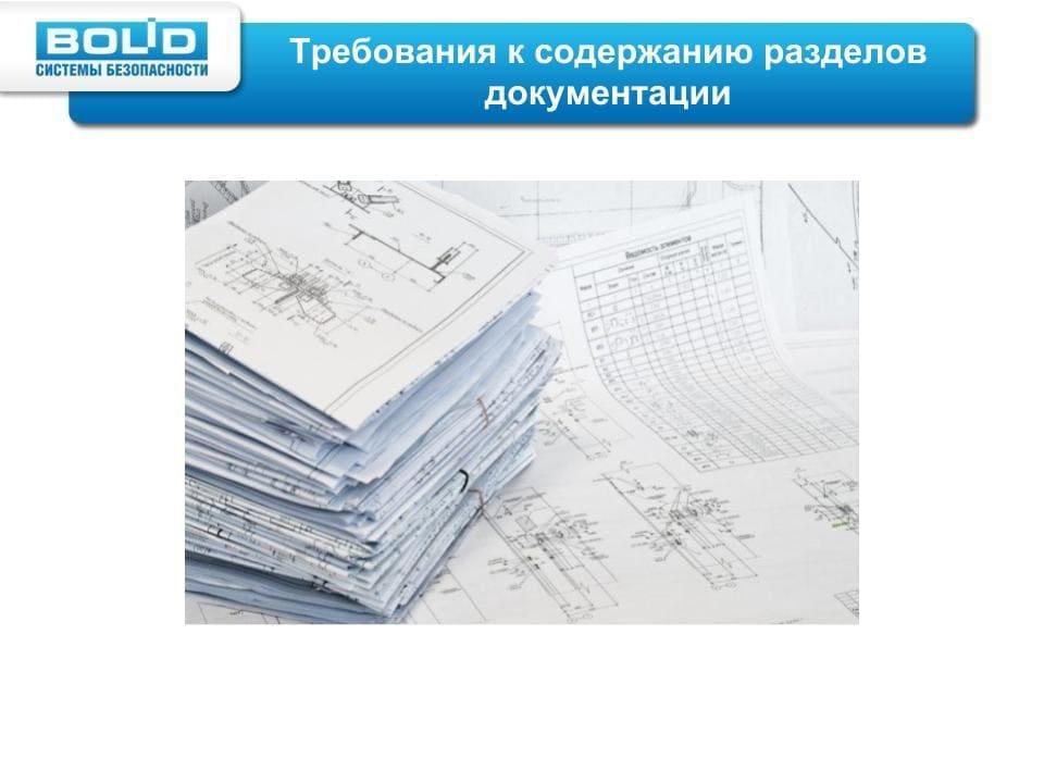 Документация - проектная, рабочая, ППР, ПНР
