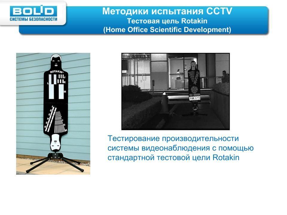 Тестовая цель Rotakin для проверки системы видеонаблюдения
