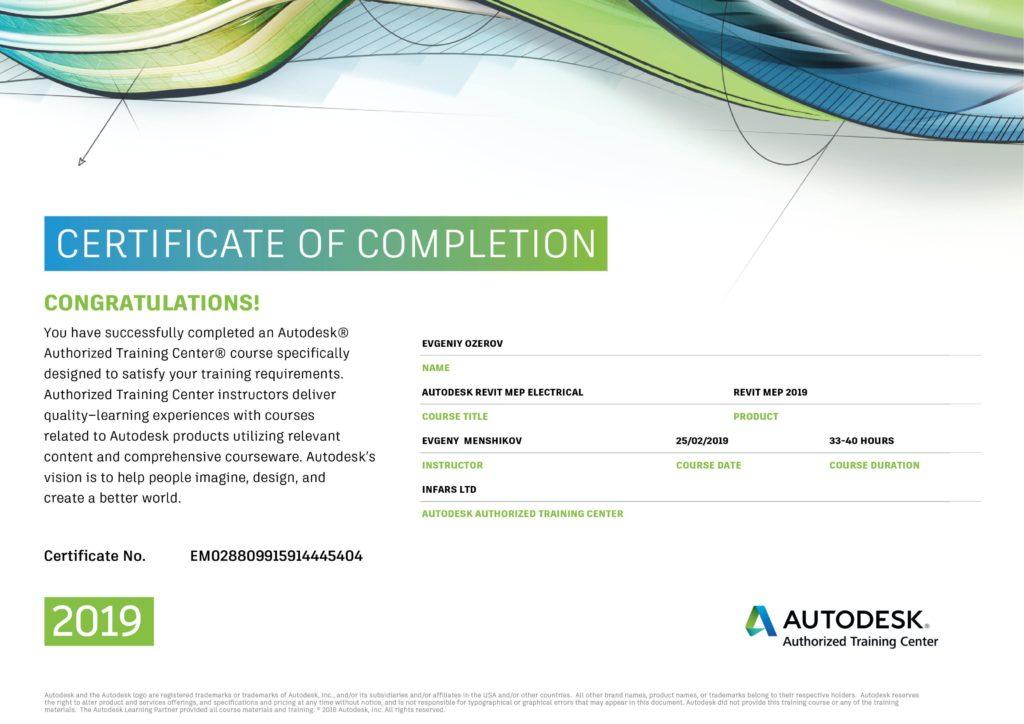 Сертификат по Revit Ozerov Evgeniy