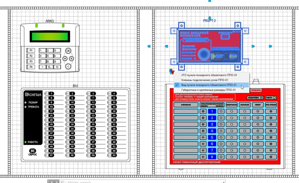 Приборы ОПС в AutoCAD