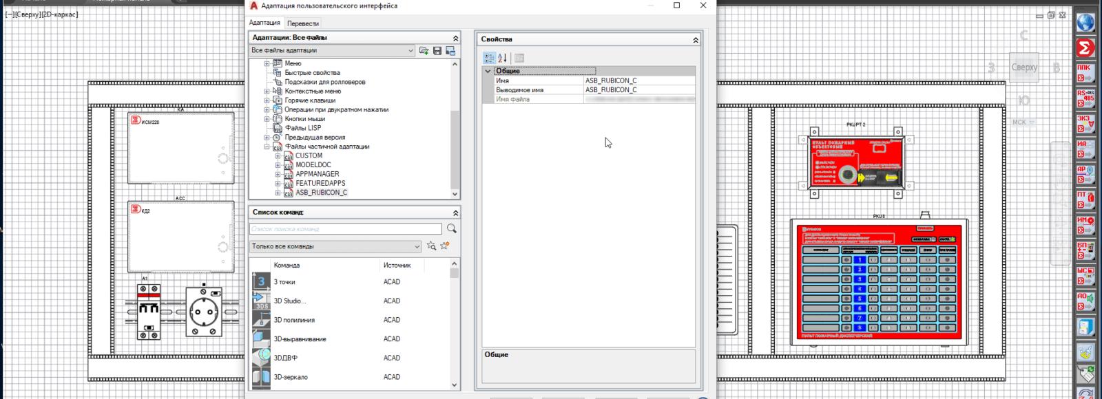 Интерфейс меню Адаптации пользовательского интерфейса AutoCAD