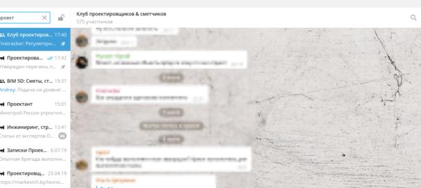 Telegram (интерфейс)