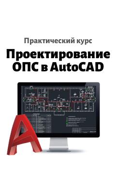 Очный курс по AutoCAD