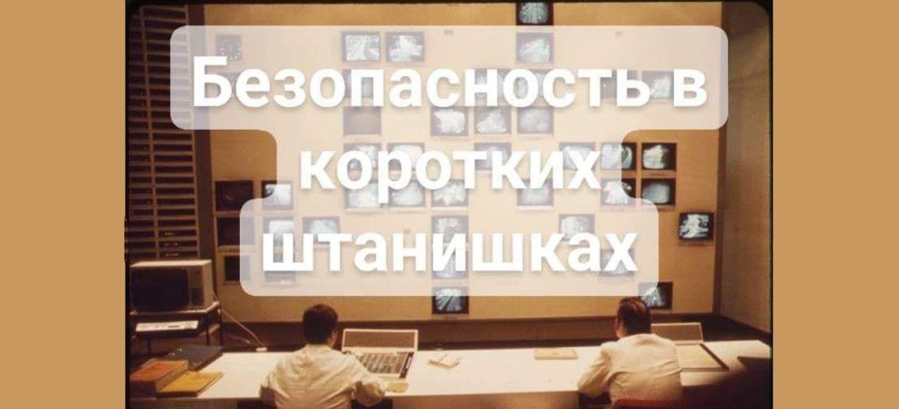Мониторинговый центр 70-80 годов