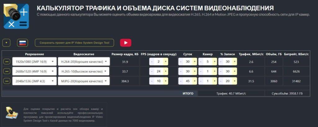 Интерфейс калькулятора архива jvsg
